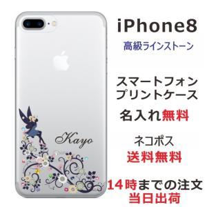 アイフォン8 ケース iPhone8 カバー 送料無料 スワ...