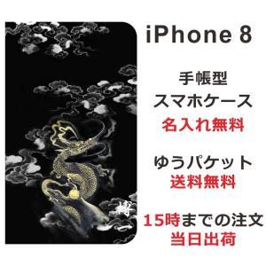 アイフォン8 手帳型ケース iPhone8 送料無料 名入れ...