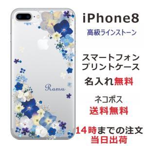 アイフォン8 ケース iPhone8 カバー 送料無料 スワロケース 名入れ 押し花風 ビビットブルーフラワー|laugh-life