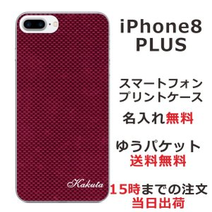 スマホケース iPhone8 PLUS ケース 送料無料 名入れ カーボンレッド|laugh-life