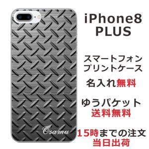 スマホケース iPhone8 PLUS ケース 送料無料 名入れ メタルブラック|laugh-life