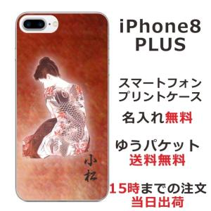 スマホケース iPhone8 PLUS ケース 送料無料 名入れ 艶女昇鯉|laugh-life