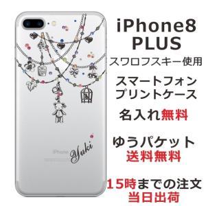 iphone8 PLUS 専用のスマホケースです。選べるデザインは200種類以上、デザインよってはカ...