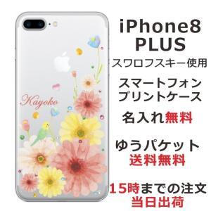 スマホケース iPhone8 PLUS ケース 送料無料 スワロフスキー 名入れ ふんわりフラワー|laugh-life