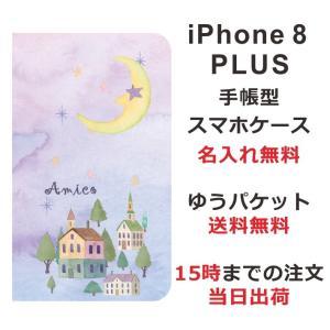 スマホケース iPhone8 PLUS 手帳型 送料無料 名入れ ムーンライトハウス|laugh-life