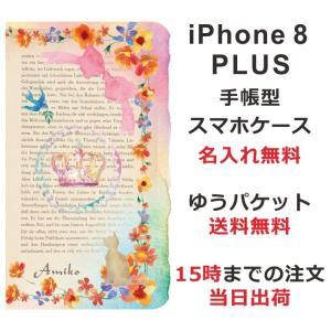 スマホケース iPhone8 PLUS 手帳型 送料無料 名入れ バードケージ|laugh-life