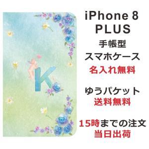 スマホケース iPhone8 PLUS 手帳型 送料無料 名入れ イニシャルエンジェル|laugh-life