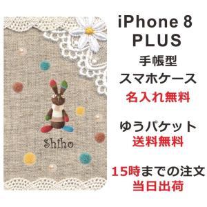 スマホケース iPhone8 PLUS 手帳型 送料無料 名入れ コットンレース風|laugh-life
