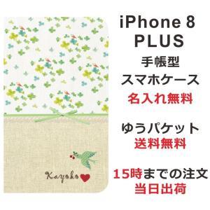 スマホケース iPhone8 PLUS 手帳型 送料無料 名入れ カバー風グリーン|laugh-life