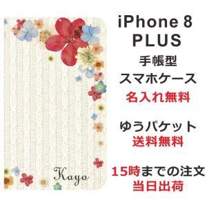スマホケース iPhone8 PLUS 手帳型 送料無料 名入れ パステルポップンフラワー|laugh-life