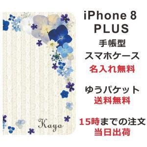 スマホケース iPhone8 PLUS 手帳型 送料無料 名入れ ビビットブルーフラワー|laugh-life