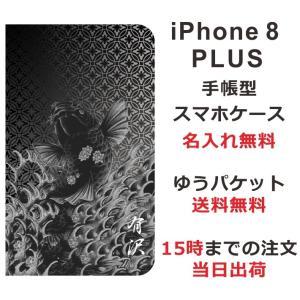 スマホケース iPhone8 PLUS 手帳型 送料無料 名入れ 昇り鯉|laugh-life