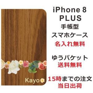 スマホケース iPhone8 PLUS 手帳型 送料無料 名入れ ウッドフラワー|laugh-life