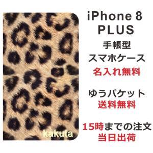 スマホケース iPhone8 PLUS 手帳型 送料無料 名入れ ヒョウ柄風プリント|laugh-life