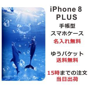 スマホケース iPhone8 PLUS 手帳型 送料無料 名入れ ドルフィンリング|laugh-life