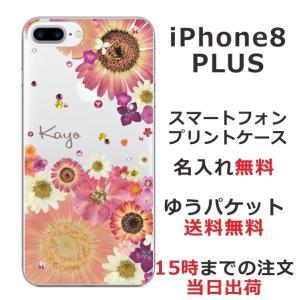 スマホケース iPhone8 PLUS ケース 送料無料 スワロフスキー 名入れ 押し花風 フラワーアレンジピンク|laugh-life