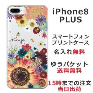スマホケース iPhone8 PLUS ケース 送料無料 スワロフスキー 名入れ 押し花風 フラワーアレンジカラフル|laugh-life