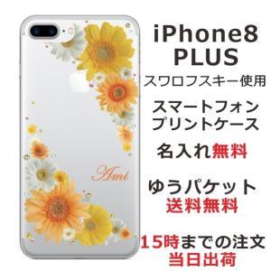 スマホケース iPhone8 PLUS ケース 送料無料 スワロフスキー 名入れ 押し花風 イエローオレンジ|laugh-life