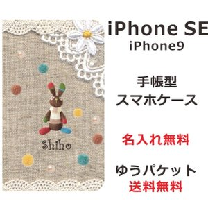 iPhone SE(第2世代) 手帳型ケース アイフォンSE アイフォン9 ブックカバー らふら コットンレース風|laugh-life