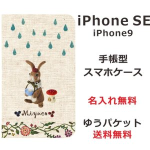 iPhone SE(第2世代) 手帳型ケース アイフォンSE アイフォン9 ブックカバー らふら 雨降りうさぎ&ベア|laugh-life