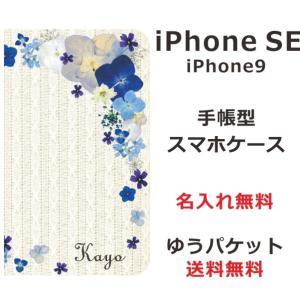 iPhone SE(第2世代) 手帳型ケース アイフォンSE アイフォン9 ブックカバー らふら ビビットブルーフラワー|laugh-life