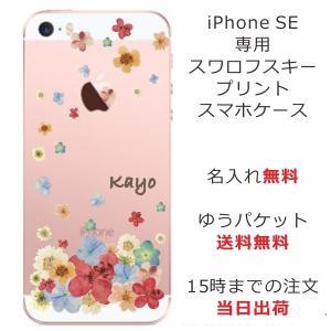 アイフォンse スマホケース iPhone se カバー 送料無料 スワロケース 名入れ キラキラ 押し花風 パステルダンシンフラワー|laugh-life