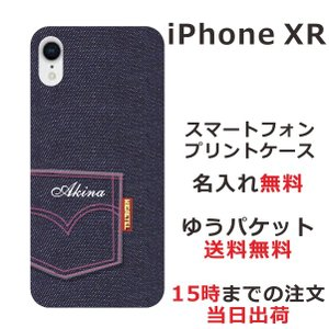 スマホケース iPhone XR ケース アイフォンXR デニムプリントケース