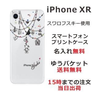 iPhoneXR 専用のスマホケースです。選べるデザインは200種類以上、デザインよってはカラー選択...