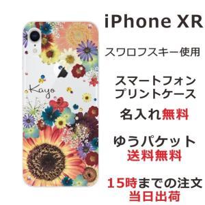 iPhone XR スマホケース アイフォン XR マックス カバー らふら スワロフスキー 押し花風 フラワーアレンジ カラフル|laugh-life