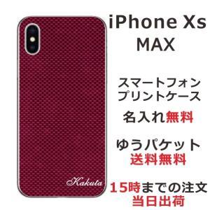 スマホケース iPhone XS MAX ケース 名入れ 送料無料 カーボンレッド|laugh-life