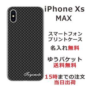 スマホケース iPhone XS MAX ケース 名入れ 送料無料 カーボンブラック|laugh-life