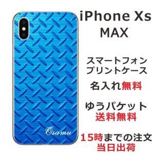 スマホケース iPhone XS MAX ケース 名入れ 送料無料 メタルブルー|laugh-life
