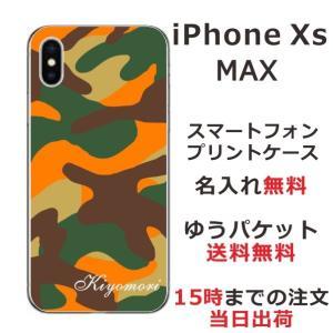 スマホケース iPhone XS MAX ケース 名入れ 送料無料 迷彩|laugh-life