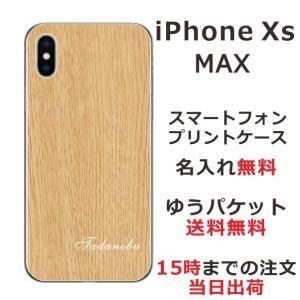 スマホケース iPhone XS MAX ケース 名入れ 送料無料 ウッドスタイル|laugh-life