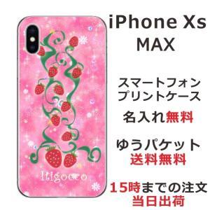 スマホケース iPhone XS MAX ケース 名入れ 送料無料 いちご畑|laugh-life