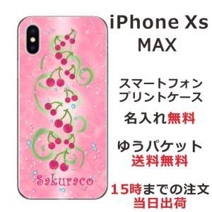 スマホケース iPhone XS MAX ケース 名入れ 送料無料 さくらんぼ畑|laugh-life