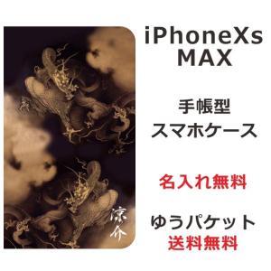 スマホケース iPhone XS MAX ケース 名入れ 手帳型 送料無料 昇龍セピア|laugh-life