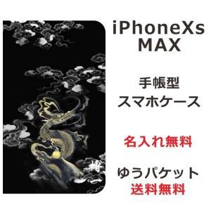 スマホケース iPhone XS MAX ケース 名入れ 手帳型 送料無料 漆黒雲海龍|laugh-life