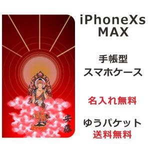 スマホケース iPhone XS MAX ケース 名入れ 手帳型 送料無料 後光|laugh-life