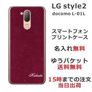 スマホケース LGスタイル2 ケース LG Style2 L-01L 送料無料 名入れ カーボンレッド|laugh-life