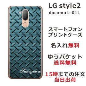 スマホケース LGスタイル2 ケース LG Style2 L-01L 送料無料 名入れ メタルグリーン|laugh-life
