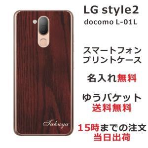 スマホケース LGスタイル2 ケース LG Style2 L-01L 送料無料 名入れ ウッドスタイル|laugh-life
