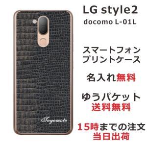 スマホケース LGスタイル2 ケース LG Style2 L-01L 送料無料 名入れ クロコダイル|laugh-life