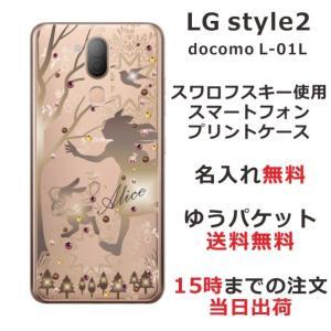 スマホケース LGスタイル2 ケース LG Style2 L-01L 送料無料 スワロフスキー 名入れ ジェル風 アリス|laugh-life