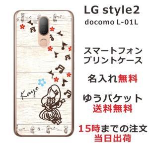 スマホケース LGスタイル2 ケース LG Style2 L-01L 送料無料 名入れ ハワイアン フラガール|laugh-life