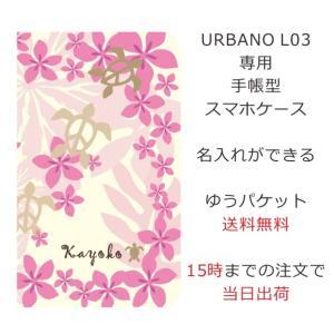 アローズNX 手帳型ケース カバー URBANO L03 ブックカバー 送料無料 名入れ ハワイアン ピンクホヌ laugh-life
