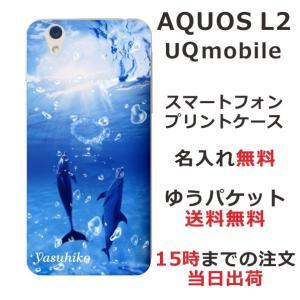 アクオスL2 UQモバイルケース AQUOS L2 UQmobile カバー 送料無料 名入れ かわいい ドルフィンリング laugh-life