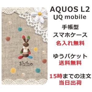 アクオスL2 UQモバイル手帳型ケース カバー AQUOS L2 UQmobile ブックカバー 送料無料 名入れ コットンレース風 laugh-life