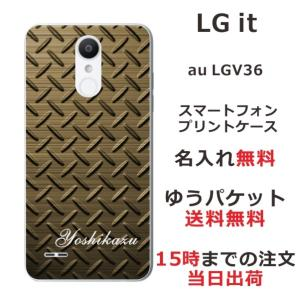 スマホケース LG it LGV36 送料無料 名入れ メタルゴールド|laugh-life