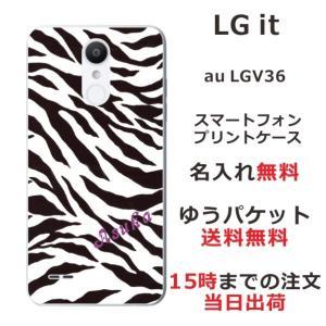 スマホケース LG it LGV36 送料無料 名入れ ゼブラ|laugh-life